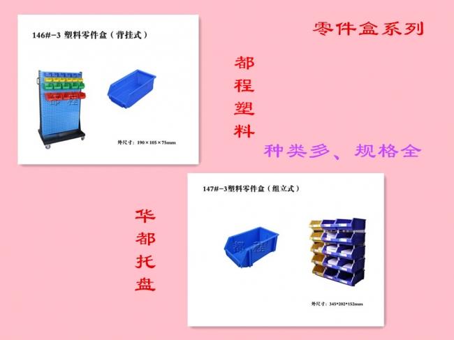 ios万博下载零件盒之组立式与背挂式的区别-廊坊都程ios万博下载