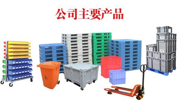 塑料托盘的发展和生产工艺