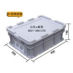 B+型物流箱