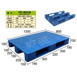 T60-1208川字平板塑料托盘