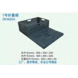 1#折叠塑料箱