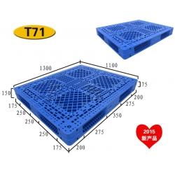 T71-1311粮食用双面网格托盘