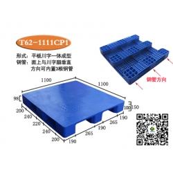 T62-1111川字平板塑料托盘