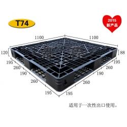 T74-出口用1111田字型塑料托盘