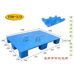 T50-1/2-1108-九脚平板塑料托盘