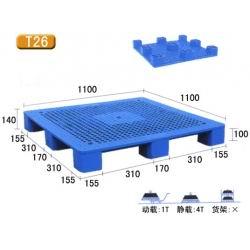 T26-九脚网格塑料托盘